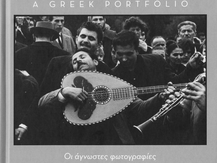A Greek Portfolio – Αδημοσίευτες