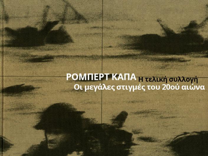 Robert Capa: Η τελική συλλογή